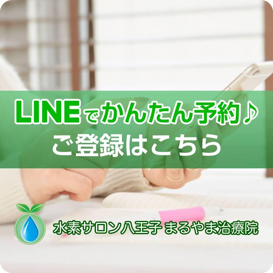 LINE@のご登録、ありがとうございます。