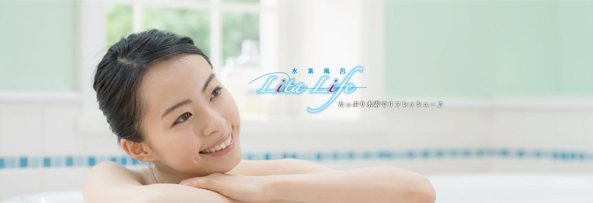 水素風呂 vs ○○○の湯