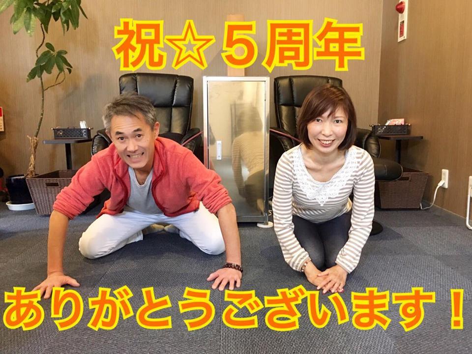"""""""おかげさまで5周年キャンペーン"""" 開催!!!"""