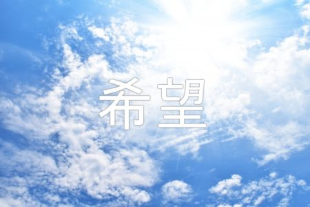 4K【奇跡、希望、健康、感動】 by 水素