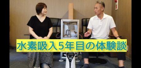 【動画】水素吸入歴5年の体験談